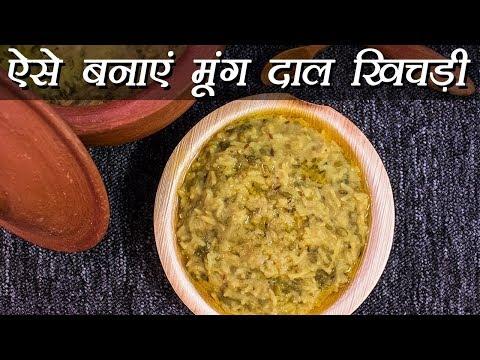 मुंग दाल की खिचड़ी   Moong Dal Khichdi Recipe   How To Make Dal Khichdi   Boldsky