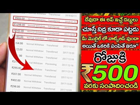 How to Earn Money Online Telugu 2018 | Money Making Apps | Top 5 ways to Earn Money Online