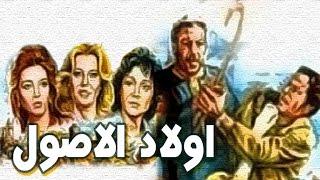 Awlad Elosoul Movie -  فيلم اولاد الاصول