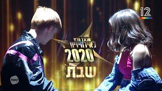 הכוכב הבא לאירוויזיון 2020 ⭐ אלה לי להב ואור עמרמי ברוקמן  - Señorita