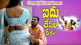 ఐదు చేపల కథ//5 Chepala Katha Telugu Short film// Siddu Kanakam