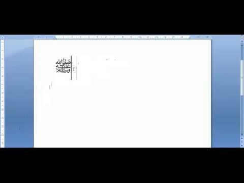 How to write ﷺ in MS Word