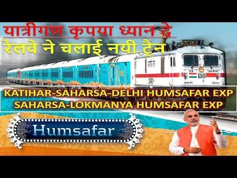 यात्रीगण कृपया ध्यान दे रेलवे ने चलाई नयी ट्रैन  KIR-SAHARSA-DELHI HUMSAFAR EXP SHC-LTT HUMSAFAR EXP