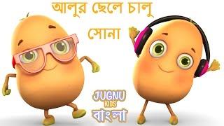 আলুর  ছেলে চালু সোনা | Aaloo Kachaloo | Bengali Rhymes for Children