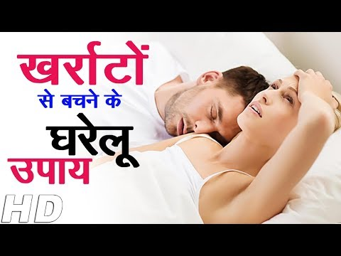 How To Stop someone from Snoring Immediately - Home Remedies For Snoring | Sleep Apnea Treatment