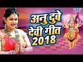 Download अन द ब द व ग त 2018 Anu Dubey Navratri Special Song Bhojpuri Devi Geet 2018 mp3