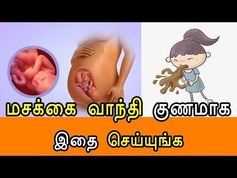 மசக்கை வாந்தி குணமாக - vomiting - for pregnant ladies - preganant ladies tips in tamil