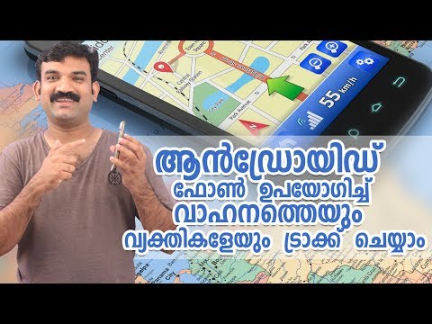 GPS Tracking Solutions  -Malayalam