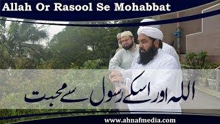 Allah or Rasool Se Muhabbat, Molana Ilyas Ghuman