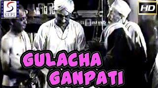 Gulacha Ganapati l Marathi Full Classic Movie l P. L. Deshpande, Chitra l 1953
