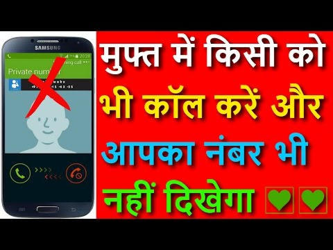 Make Unlimited free calls with Private Number & Unknown Number 100% working in Hindi