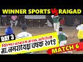 Winner Sports Nalasopara VS Raigad Ma Nagaradhyaksha Chashak 2019 Final Day Khopoli