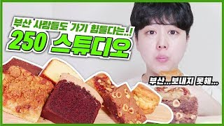 Download 부산 ″질척거리지 말고 이제 그만 놔 줘.″ | Busan food travel bread tour Video