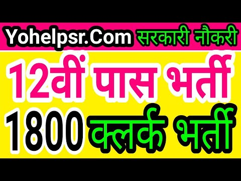 12वी पास 1800 क्लर्क भर्ती   1800 All India 12th Pass Junior Clerk Assistant Odisha SSSC  