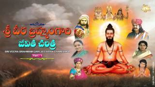 Sri Pothuluri Veera Brahmendra Swamy Charitra Part 1    Bram