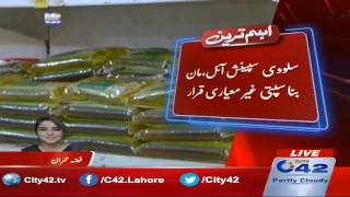 Punjab Food Authority vegetable ghee and cooking oil sampling