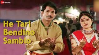 He Tari Bendino Samblo | He Sura Bhathiji | Gujarati Movie Songs