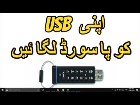 How To Password Protect A USB Flash Drive How To Secure Pen Drive  Secure USB