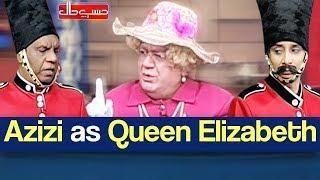 Hasb e Haal 18 July 2019   Azizi as Queen Elizabeth   حسب حال   Dunya News