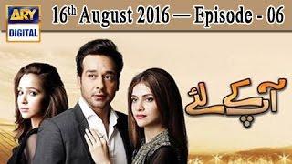 Aap Kay Liye Ep 06 - 16th August 2016 ARY Digital Drama