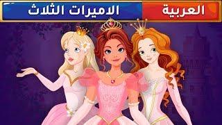 #x202b;الأميرات الثلاث - قصص عربية - قصص أطفال - حكايات أطفال#x202c;lrm;