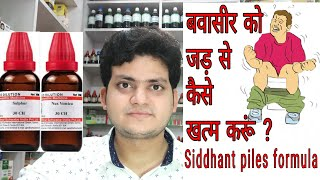बवासीर का इलाज सिर्फ 2 महीने में !Siddhant piles combination ! Homeopathic medicines for piles ?