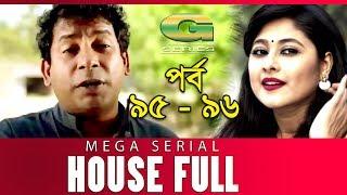 Drama Serial | House Full | Epi 95 -96 || Ft Mosharraf Karim, Sumaiya Shimu, Hasan Masud, Sohel Khan