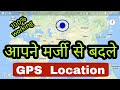 How To Change Gps Location on Android Phone, set location anywhere in the world