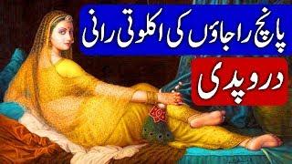 History of Draupadi / Queen of Mahabharat in Urdu & Hindi.