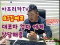 BJ김여포//대포차 떄문에 재판받으러 가는 시청자 에게 상담해줌 mp3