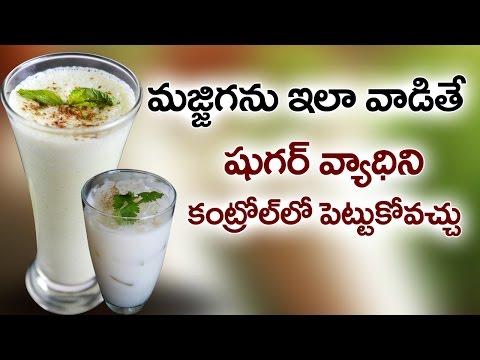 How to Control Diabetes (Sugar) at Home   Methi Lemon Buttermilk   Health Tips   VTube Telugu