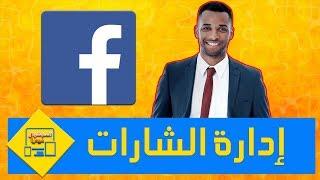 السوشيال ميديا | إدارة الشارات في جروب الفيس بوك | ادارة مجموعة فيس بوك
