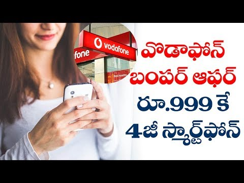 Wow! Vodafone Offers 4G Smartphone at Just Rs. 999/- Only | Vodafone Offers | VTube Telugu