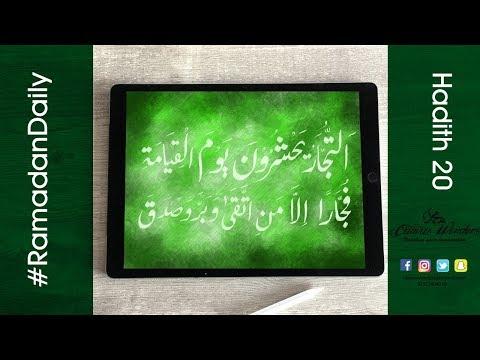 hadith 20 : التجار يحشرون يوم القيامة فجارا الا من اتقيٰ و برّ و صدق