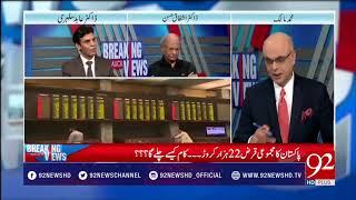 Documentation of economy key issue in Pakistan | 27 May 2018 | 92NewsHD