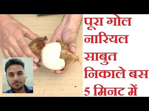 How to remove coconut flesh from shell in one piece