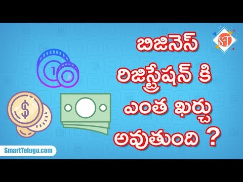 How much Cost for Business Registration | Company registrationsCost Telugu