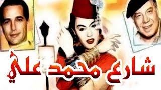 مسرحية شارع محمد على - Masrahiyat  Sharea Mohamed Ali