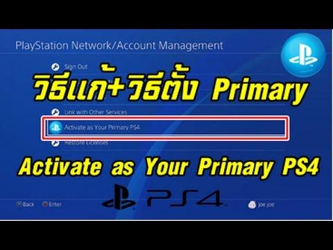 วิธีแก้ PS4 Activate ID เป็น Primary ไม่ได้ / Activate as Your Primary PS4 เข้าไม่ได้
