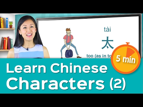 Learn Chinese Characters in 5 Minutes with Yoyo Chinese(Part 2)