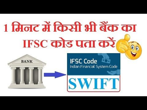 Find Any Bank IFSC Code | SWIFT Code | By Techmind World |