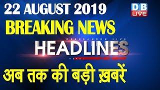 अब तक की बड़ी ख़बरें | morning Headlines | breaking news 22 August | india news | top news | #DBLIVE