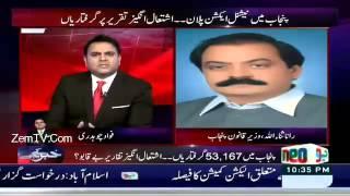 What Rana Sanaullah Says About Capt Safdar Hate Speech