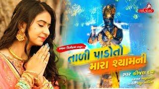 Tali Pado To Mara Ramni ( Shyam Ni) | Kinjal Dave | Raghav Digital