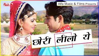 Rajasthani Video Chori Leelo Ye | Alfa Music & Films | Latest Song 2019