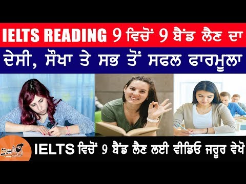 IELTS (Reading) 11 Tips and Tricks in Punjabi | How to Get 9 Bands in Reading Tips|True false method