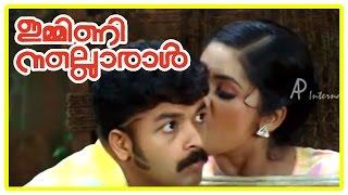 Malayalam Movie   Immini Nalloraal Malayalam Movie   Jayasurya Ties Up Navya