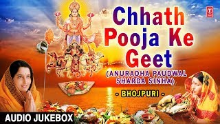 Chhath Pooja Ke Geet I SHARDA SINHA, ANURADHA PAUDWAL I Chhath Pooja Special 2017 I Audio Juke Box