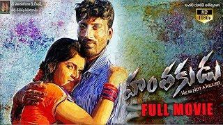 Hanthakudu Latest Telugu  Full Length Movie     Vadla Ramesh    Telugu latest movies