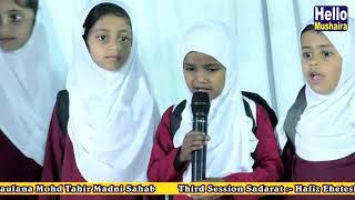 ऐसा खूबसूरत प्रोग्राम देख के आपका दिल खुश हो जायेगा  by Students of Islamia Sana Nursery School